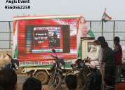 Led video van on rent , led display screens on rent @ 9560562259