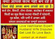 +91~9815809323 love problem solution