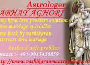 Just one call change your life by astrologer abhay aghori call +91 9915450859