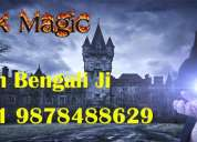 {(astr0loger)}--?removal bl@ck magic 9878488629 baba ji armaan bengali
