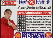 Mobile repairing institute in lado sarai