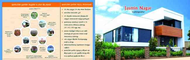 Jasmin Nagar, Vasavapuram Main Road, Vitillapuram Kovilpathu, Seydunganallur