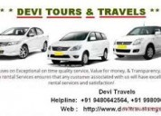 Mysore to coorg taxi service   +91 9980909990