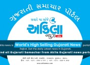 India's no.1 gujarati news portal