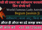 Wazifa for success by astrologer begum jasmin ji
