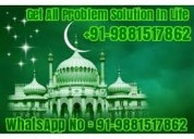 Husband/wife dispute solution by wazifa98815117862