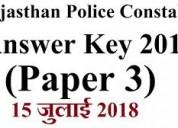 #rajasthan_police #answer_key 14 july 1st & 2nd sh