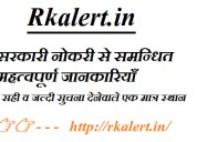 Rajasthan police constable written exam result 201