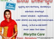 Wanted home nurse / home maids we are hiring
