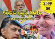 Current affairs telugu | vyoma.net