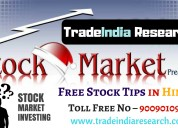 Share market tips in hindi | free trail