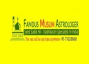 Online famous muslim astrology services|+91-774210