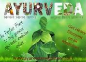 Ayurveda megastore online store