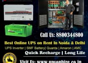 Ups battery dealers noida, dial +91-8800344800