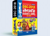 Ap dsc 2018 – telugu content & methods - vyomabook