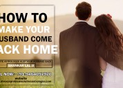 How to make your husband come back home