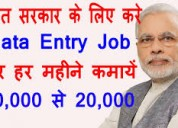 Excellent opportunity & earn rs.20000/- every mont