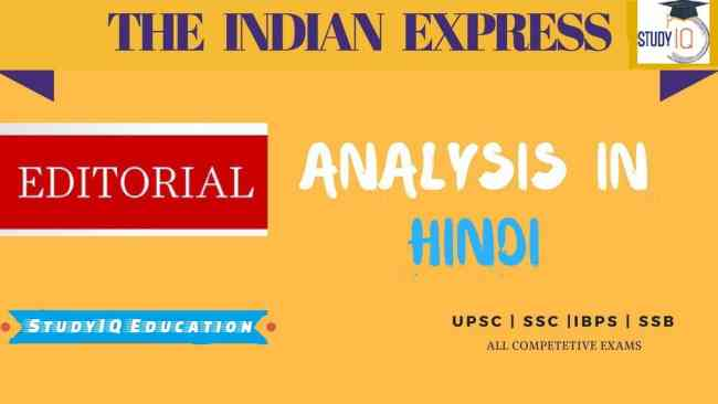 UPSC Current Affairs in the Sample Way – StudyIQ