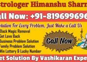 World Famous Astrologer In Kolkata