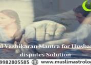 Get Islamic Wazifa for Husband Wife Disputes