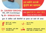 Meet with best cardiologist in india regarding you