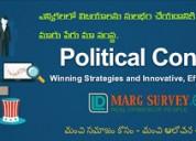 Best political survey company in andhra pradesh