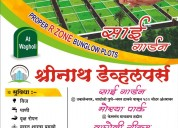 Na plots for sale in prime location at pune