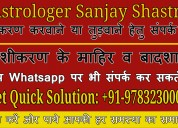 World famous astrologer in mumbai