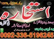 Naraz mehboob trap ker khud aye 0092-336-5196245