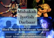 Marry with your love by vashikaran9672878041