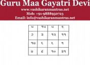 Want to get your lover back consult guru maa gayat