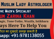World famous muslim lady astrologer in mumbai