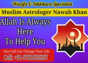 Get wazifa for money-consult astrologer nawab khan