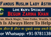 Wazifa and istikhara specialist lady astrologer in