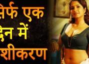 Vashikaran specialist *wazifa for wife