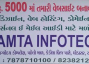 Website design company in ahmedabad - mamta infote