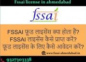 Fssai-ahmedabad | fssai license in ahmedabad