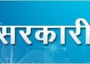 Sarkari naukri, government jobs, latest sarkari jo
