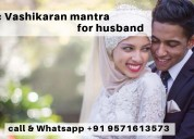 Muslim powerful islamic vashikaran mantra for cont