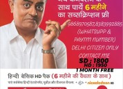 Tata sky hd connection monthly or 6 month free