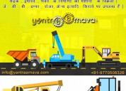 Hire charges of construction equipment in gwalior