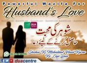 Wazifa for husband love -  wazifa