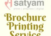 Brochure printing in ahmedabad gujarat