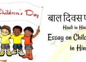 Bal diwas essay in hindi