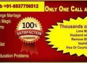 Best muslim lady guru  | 8837756512 | @@