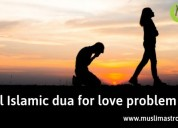 Dua for success in love marriage