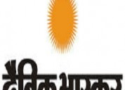 Book dainik bhaskar advertisement online at lowest