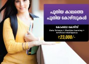 Combo courses  in thrissur