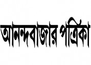 Book anandabazar patrika advertisement online