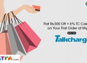 Talkcharge coupons, deals & offers: flat 10% off